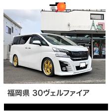 福岡30ヴェルファイア