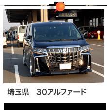 埼玉30アルフォード