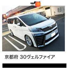 京都30ヴェルファイア