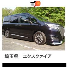 埼玉 エクスクァイア