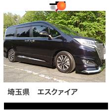 埼玉 エスクァイア