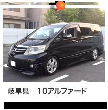 岐阜 10アルファード