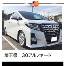 埼玉県 30アルファード