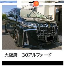 大阪府 30アルフォード