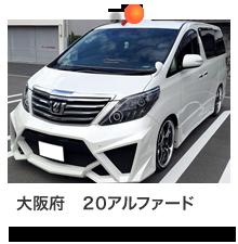 大阪府20アルフォード