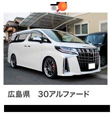広島県30アルフォード