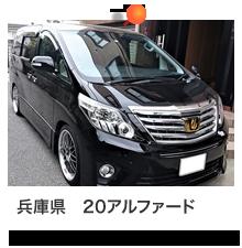 兵庫 20アルファード