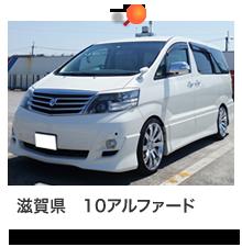 滋賀県 10アルファード