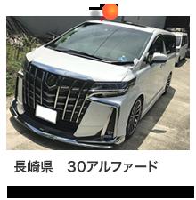 長崎 30アルファード