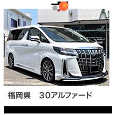 福岡県 30アルファード