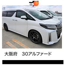 大阪府 30アルファード