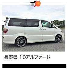 長野県 10アルファード