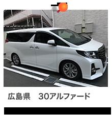 広島県30アルファード