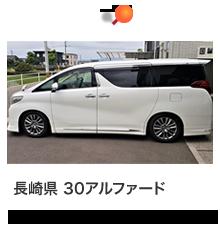 長崎県 30アルファード