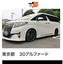 東京都30アルファード
