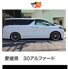 愛媛県30アルファード