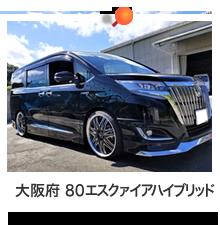 大阪府80エスクァイアハイブリッド