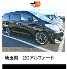 埼玉県20アルファード