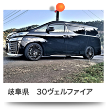 岐阜県30ヴェルファイア