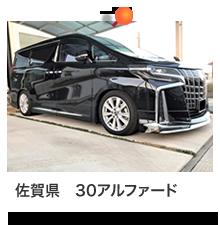 佐賀県30アルファード