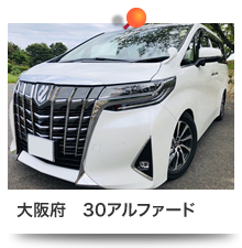 大阪府30アルファード