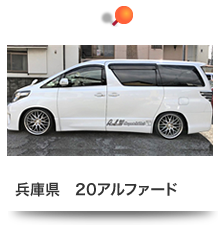 兵庫県20アルファード