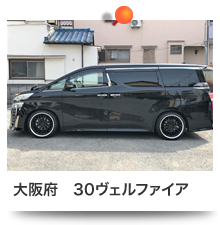 大阪府30ヴェルファイア