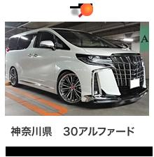 神奈川県30アルファード